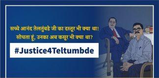 #Justice4Teltumbde ಹೋರಾಟಗಾರ ಆನಂದ್ ತೇಲ್ತುಂಬ್ಡೆ ಪರ ಟ್ವಿಟ್ಟರಿನಲ್ಲಿ ಟ್ರೆಂಡ್