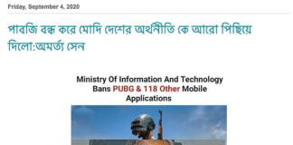 ಫ್ಯಾಕ್ಟ್ಚೆಕ್: PUBG ನಿಷೇಧ ಭಾರತದ ಆರ್ಥಿಕತೆಯನ್ನು ಹಾಳು ಮಾಡುತ್ತದೆ: ಅಮರ್ಥ್ಯಸೇನ್?