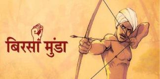 ಇಂದು 'ಬುಡಕಟ್ಟು ನಾಯಕ ಬಿರ್ಸಾ ಮುಂಡಾ' ಜನ್ಮದಿನ - #BirsaMunda ಟ್ವಿಟರ್ನಲ್ಲಿ ಟ್ರೆಂಡಿಂಗ್!