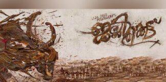 ಮಲಯಾಳಿ ಚಿತ್ರ 'ಜಲ್ಲಿಕಟ್ಟು' ಭಾರತದಿಂದ ಆಸ್ಕರ್ಗೆ ನಾಮ ನಿರ್ದೇಶನಗೊಂಡಿದೆ