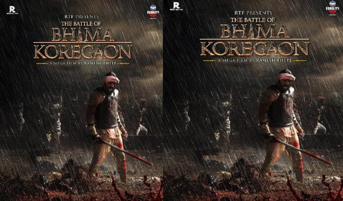ಬರಲಿದೆ 'ಭೀಮಾ ಕೋರೆಗಾಂವ್' ಚಿತ್ರ: ಸಾಮಾಜಿಕ ಮಾಧ್ಯಮಗಳಲ್ಲಿ ಫಸ್ಟ್ಲುಕ್ ವೈರಲ್!