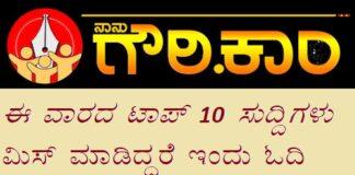 ನಾನುಗೌರಿ.ಕಾಮ್, naanugauri.com