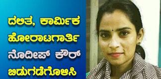 ನೊದೀಪ್ ಕೌರ್