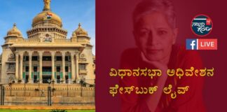 ವಿಧಾನಸಭಾ ವಿಶೇಷ ಅಧಿವೇಶನದ ಫೇಸ್ಬುಕ್ ಲೈವ್ | Naanu gauri