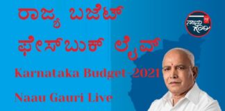 Karnataka Budget 2021Live   ರಾಜ್ಯ ಬಜೆಟ್ ಫೇಸ್ಬುಕ್ ಲೈವ್ ನೋಡಿ