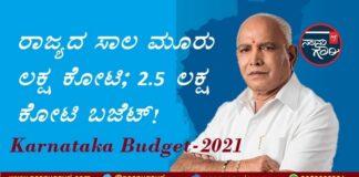 Karnataka Budget-2021 | ರಾಜ್ಯದ ಸಾಲ 3 ಲಕ್ಷ ಕೋಟಿ; 2.5 ಲಕ್ಷ ಕೋಟಿ ಬಜೆಟ್!
