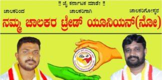 ಕೆಲವೇ ಜನರ ಹಿತಾಸಕ್ತಿಯ ಇ-ಬೈಕ್ ಯೋಜನೆಯಿಂದ ಲಕ್ಷಾಂತರ ಚಾಲಕರ ಜೀವನಕ್ಕೆ ಧಕ್ಕೆ: NCTU ಆಕ್ರೋಶ
