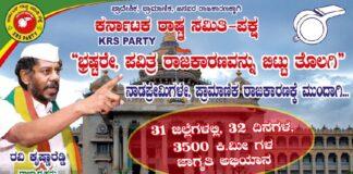 ಸರ್ಕಾರಿ ಕಚೇರಿಗಳ ಹಲವು ಸಮಸ್ಯೆಗಳನ್ನು ಬಯಲಿಗೆಳೆಯುತ್ತಿರುವ KRS ಪಕ್ಷ | Naanu gauri