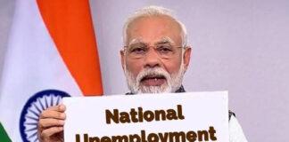 NationalUnemploymentDay: ಮೋದಿ ಸೃಷ್ಟಿಸಿದ್ದು ಐತಿಹಾಸಿಕ ನಿರುದ್ಯೋಗ- ಕಾಂಗ್ರೆಸ್
