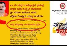 'ಶುದ್ಧ ಕನ್ನಡ' ವಿವಾದ: ಪೋಸ್ಟರ್ ಡಿಲೀಟ್ ಮಾಡಿದ ಕನ್ನಡ-ಸಂಸ್ಕೃತಿ ಇಲಾಖೆ | Naanu Gauri