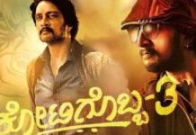 ಕೋಟಿಗೊಬ್ಬ-3 ಚಿತ್ರ ಪ್ರದರ್ಶನ ವಿಳಂಬ: ಕ್ಷಮೆ ಕೇಳಿದ ನಟ ಸುದೀಪ್